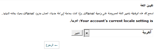 cpanel displayed in a different language